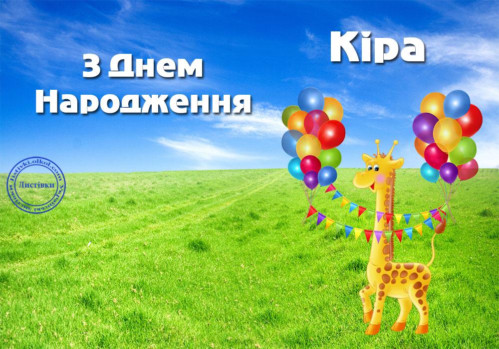 Вітальна картинка з днем народження Кірі