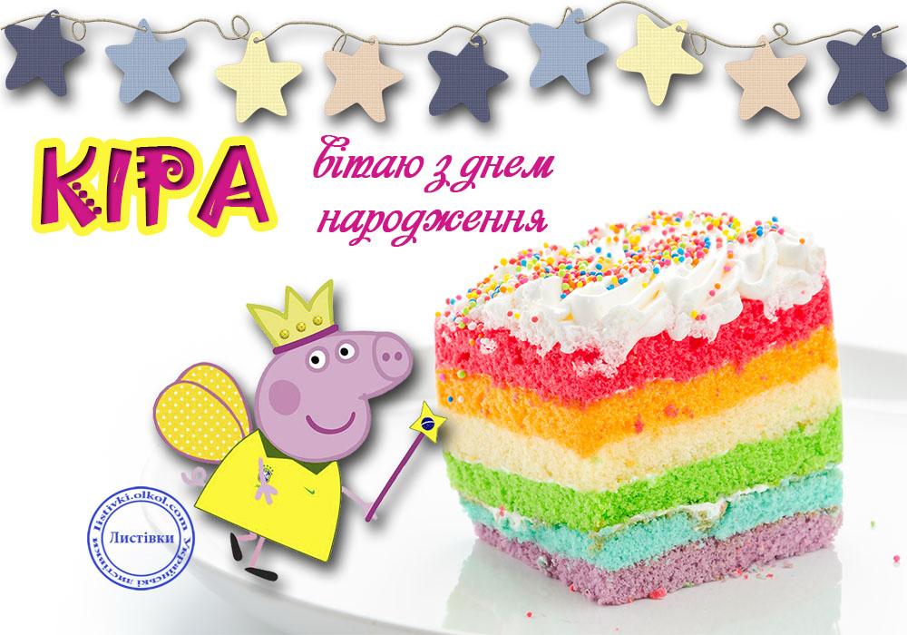 Привітання Кірі на відкритці з днем народження