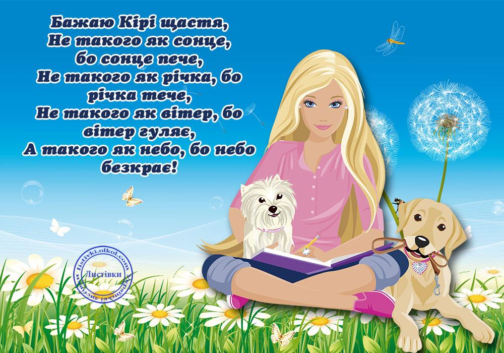 Вітальна листівка Кірі з днем народження