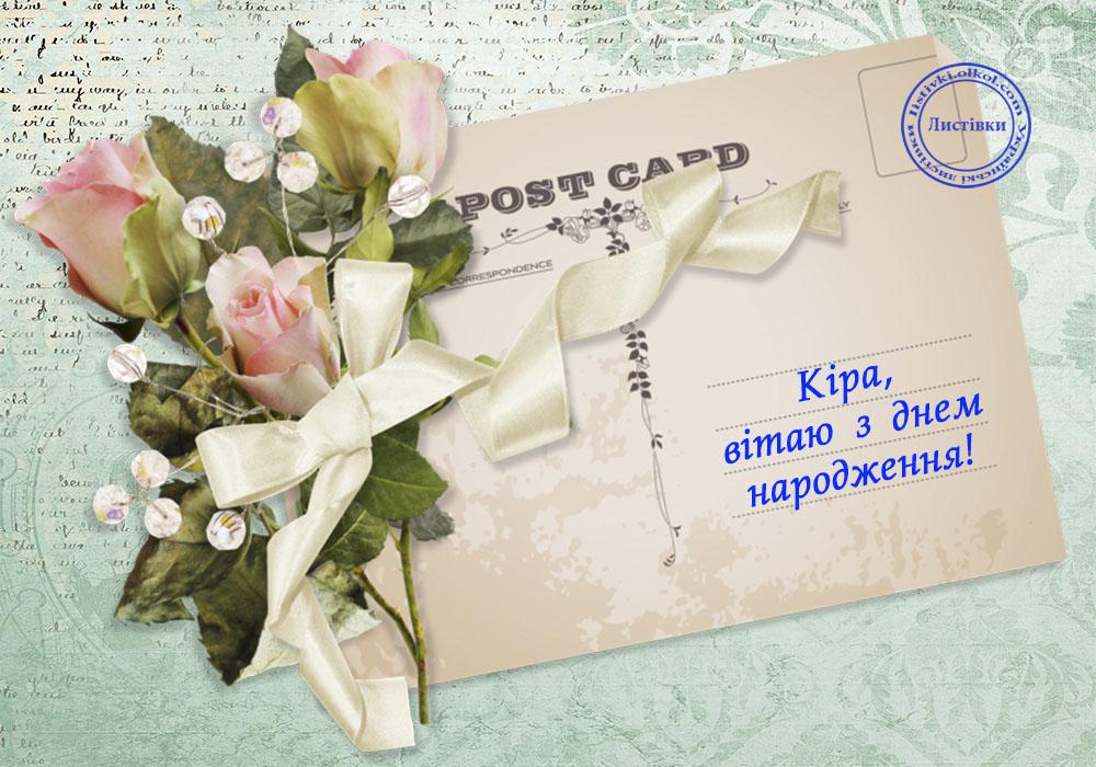 Оригінальна вітальна листівка Кірі на день народження
