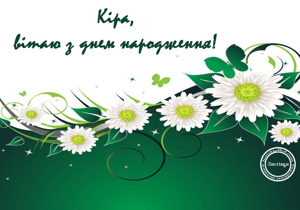 Привітання Кірі на день народження на листівці