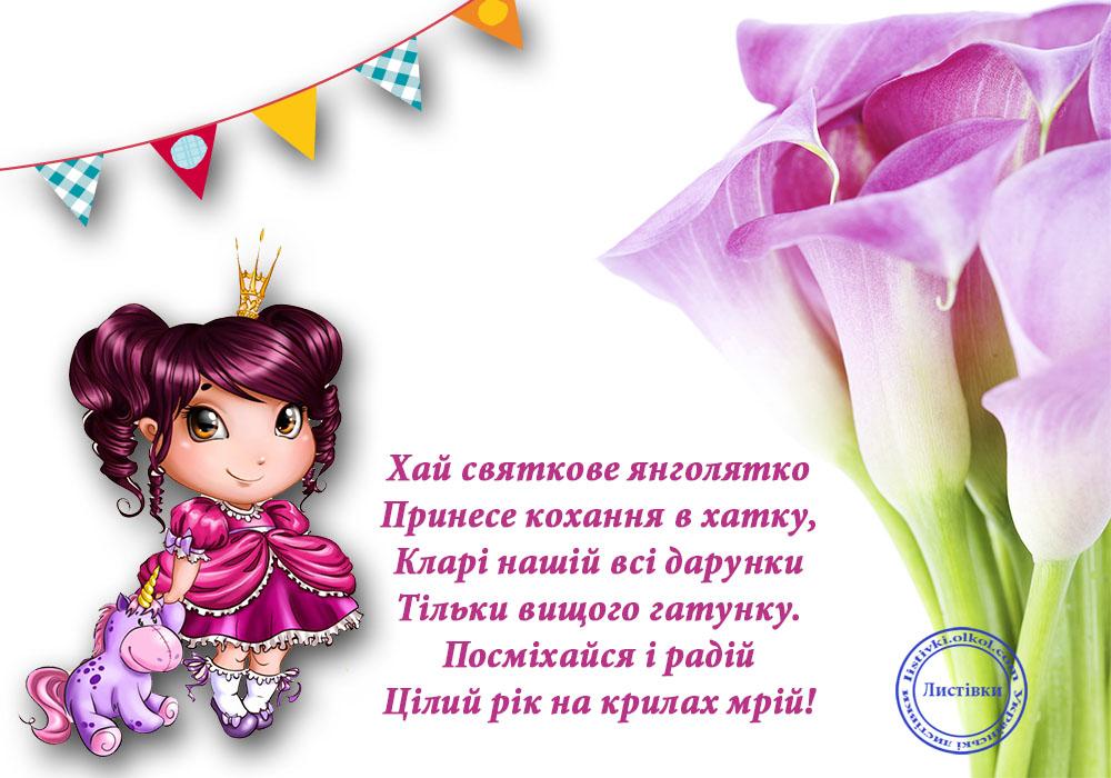 Для Клари вітальна листівка на українській мові