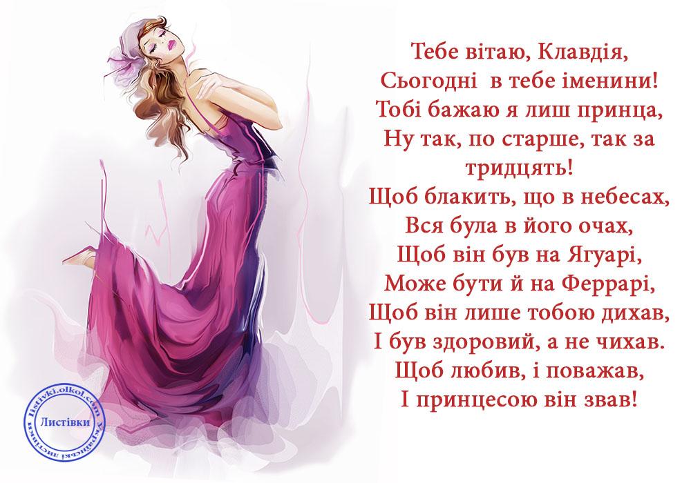 Вітальна листівка з іменинами для Клавдії