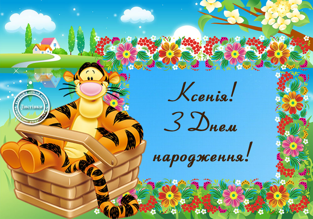 Подарункова листівка з днем народження Ксенії