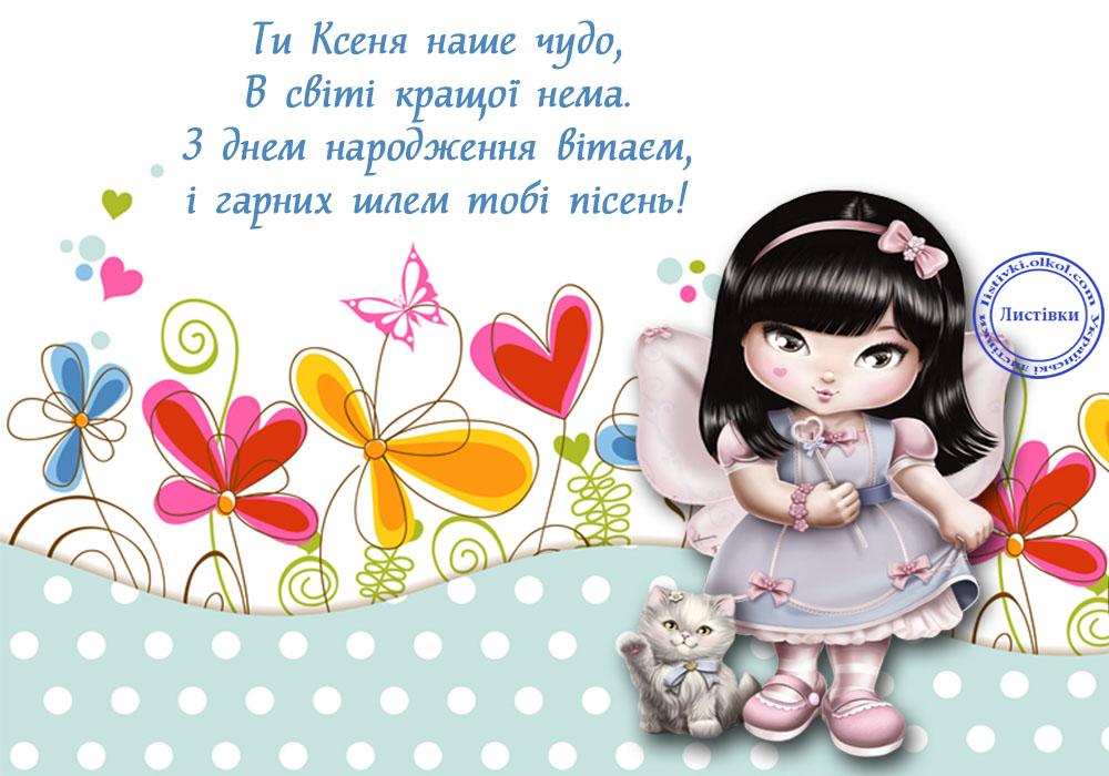 Українська відкритка з днем народження Ксені