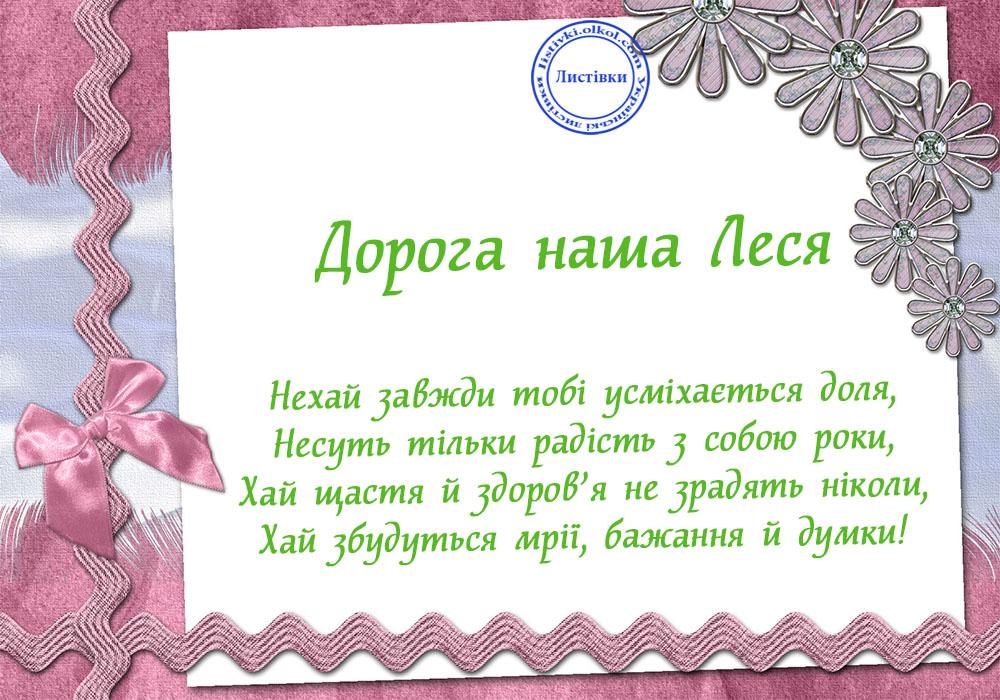 Універсальна вітальна листівка Лесі