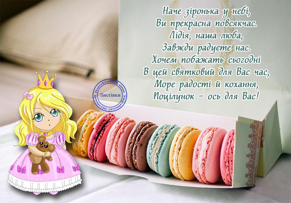 Вітальна картинка Лідії на українській мові