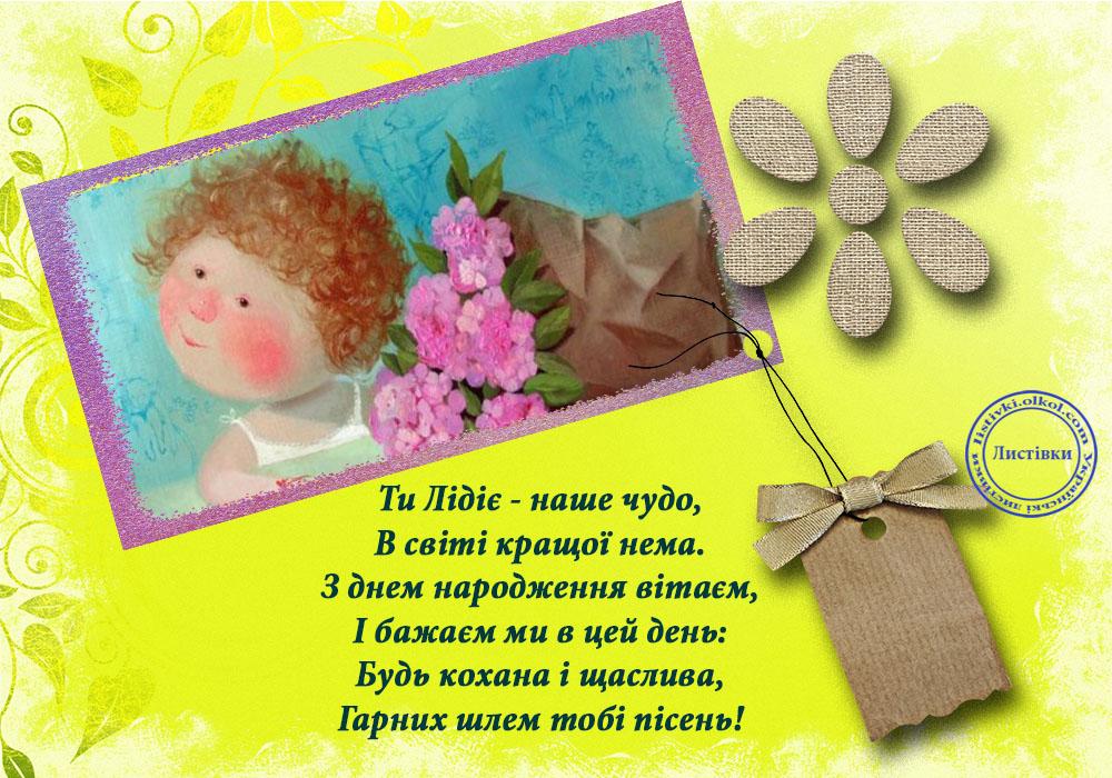 Для Лідії гарна листівка з днем народження
