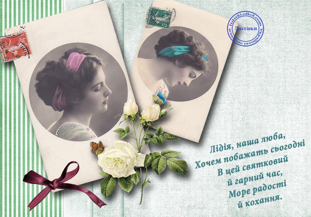 Ретро листівка для Лідії