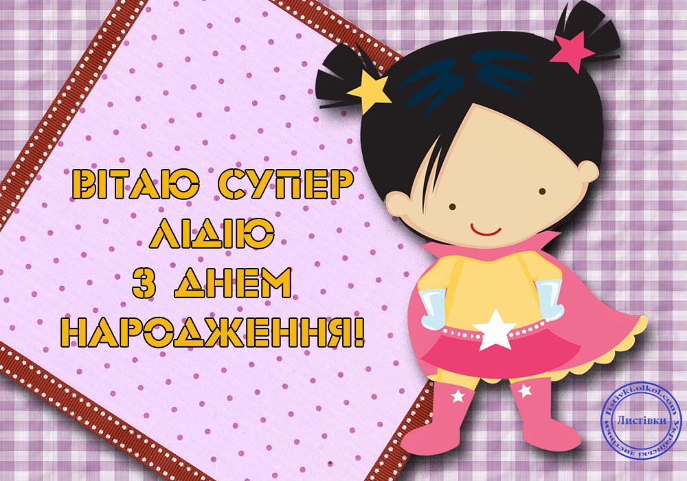 Прикольна листівка з днем народження Лідії