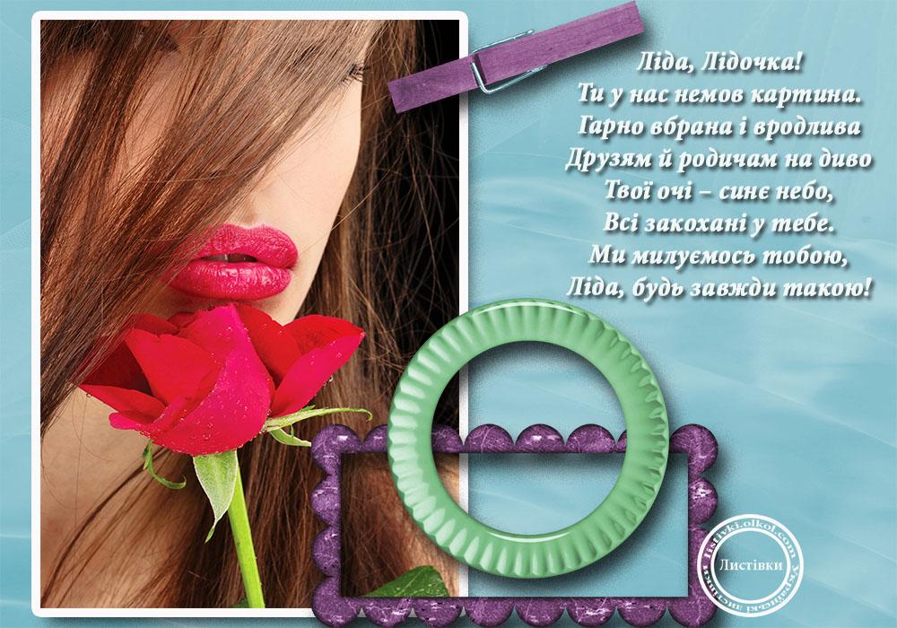 Авторська вітальна листівка для Лідії