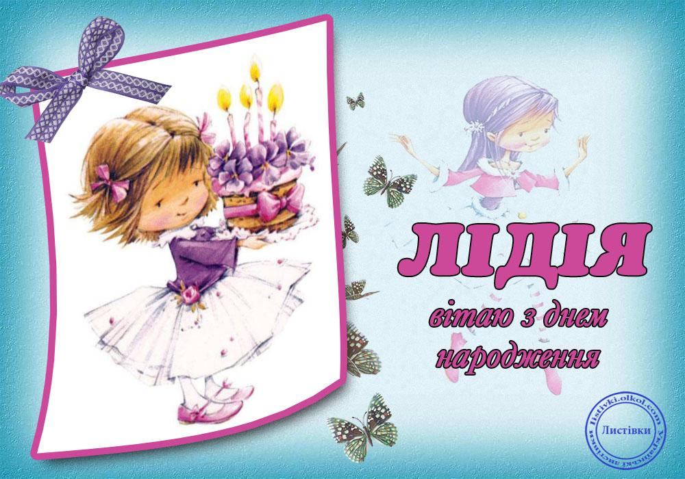 Гарна листівка з днем народження Лідії