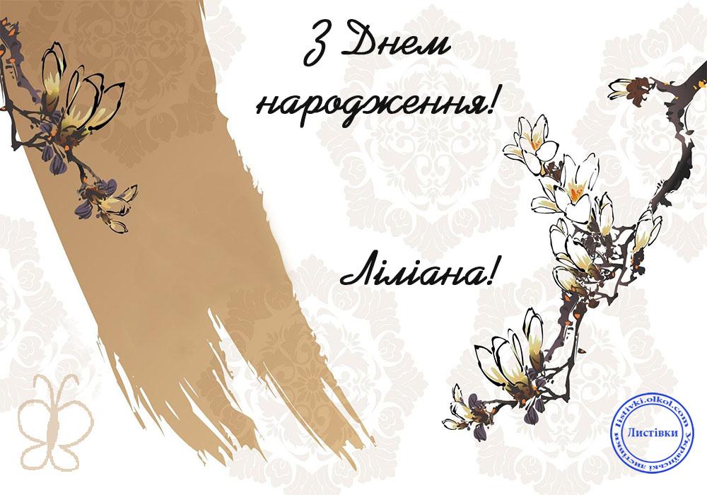 Українська листівка з днем народження Ліліані