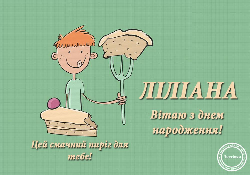 Прикольна вітальна листівка з днем народження Ліліани
