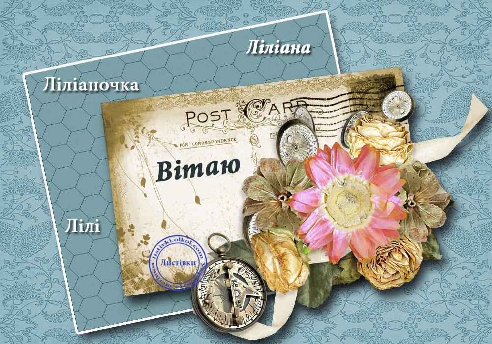 Авторська вітальна листівка для Ліліани