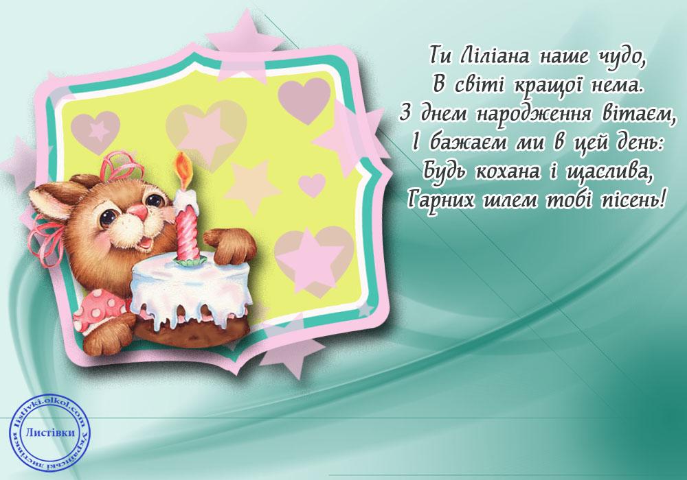 Прикольна листівка з Днем народження Ліліани