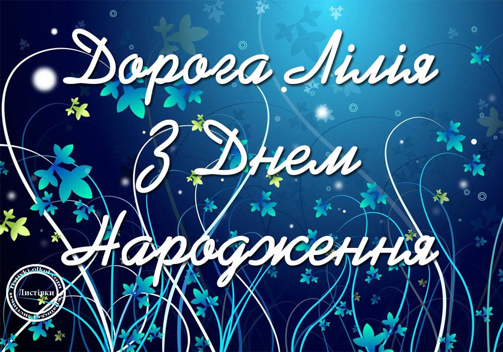 Українська листівка з днем народження Лілії