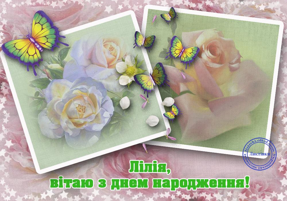 Електронна листівка з днем народження Лілії