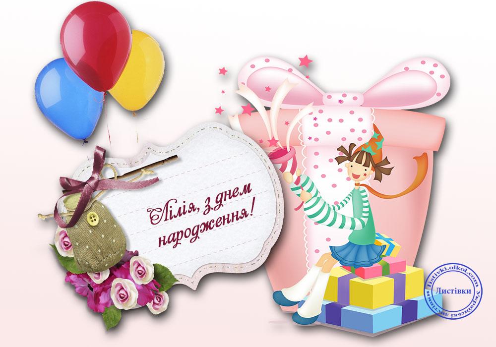 Авторська картинка з днем народження Лілії