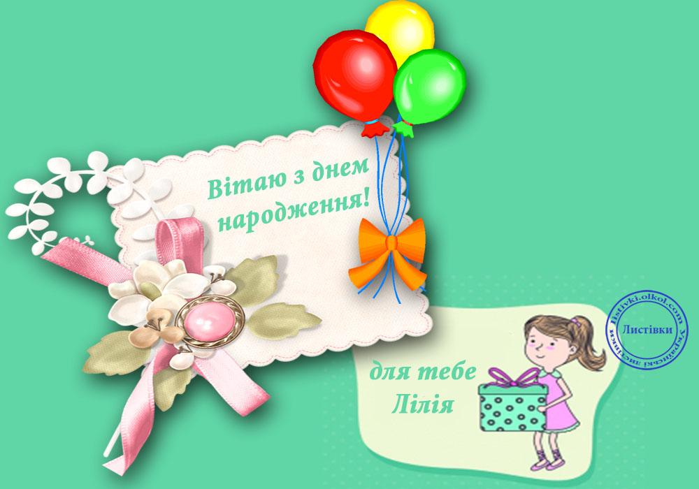 Відкритка подарунок з днем народження Лілії