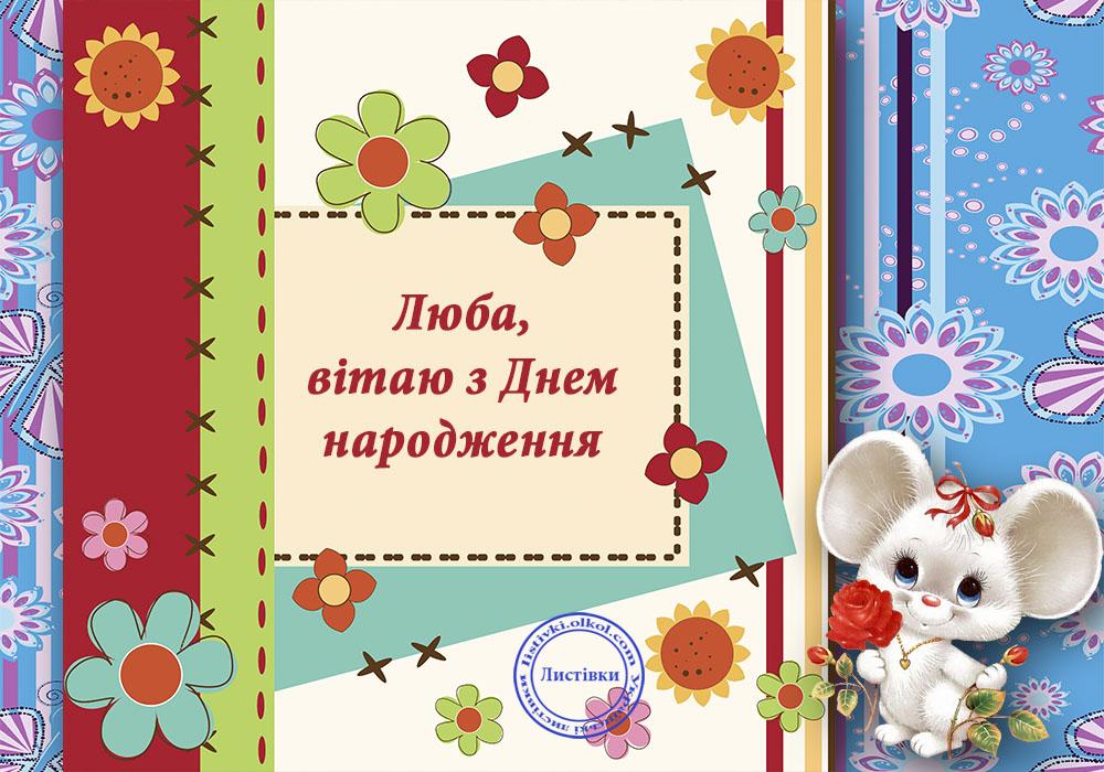 Авторська листівка з днем народження Люби
