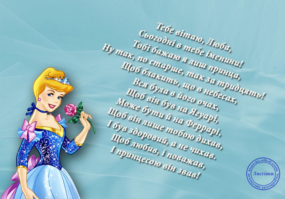Вітальна листівка з іменинами Любі