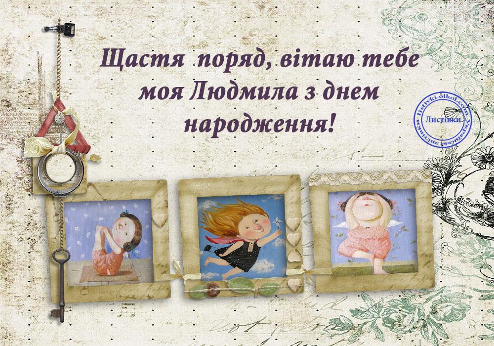 Листівка з днем народження Людмилі