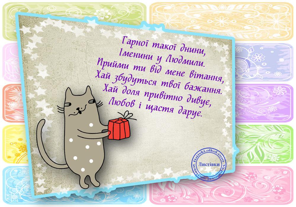 Вітальна листівка з іменинами Людмили