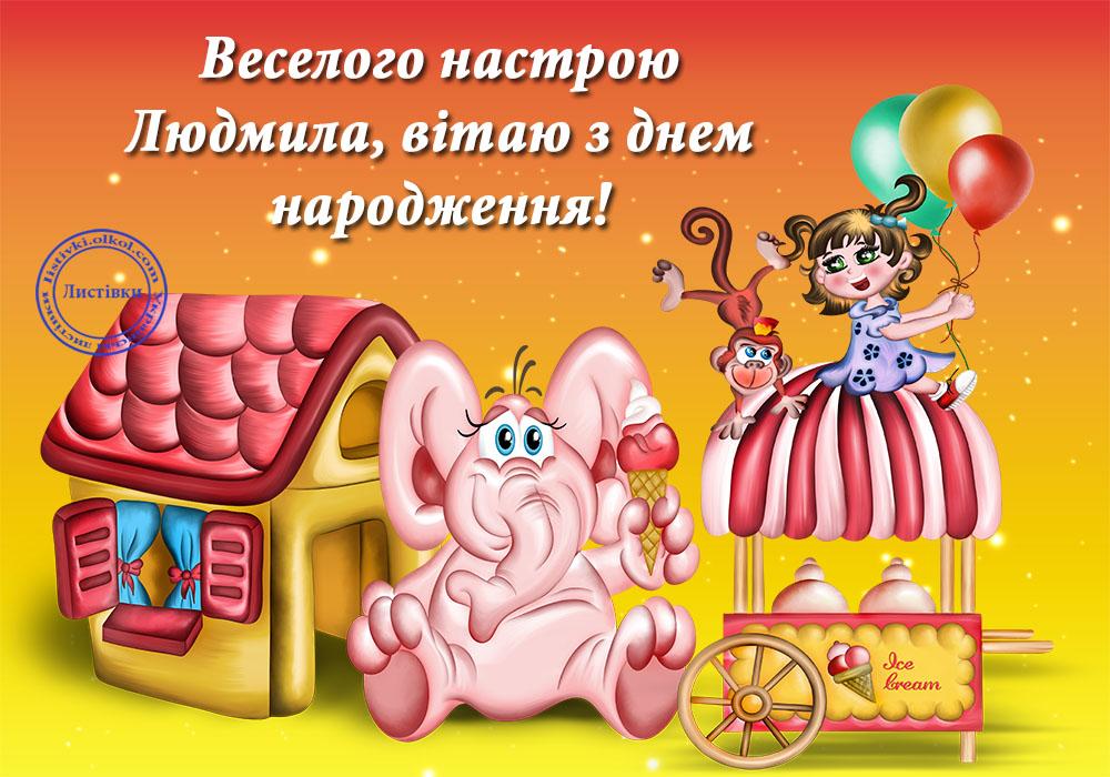 Вітальна відкритка Людмилі з днем народження