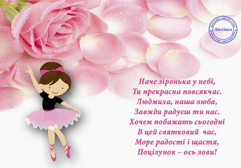 Вітальна картинка для Людмили
