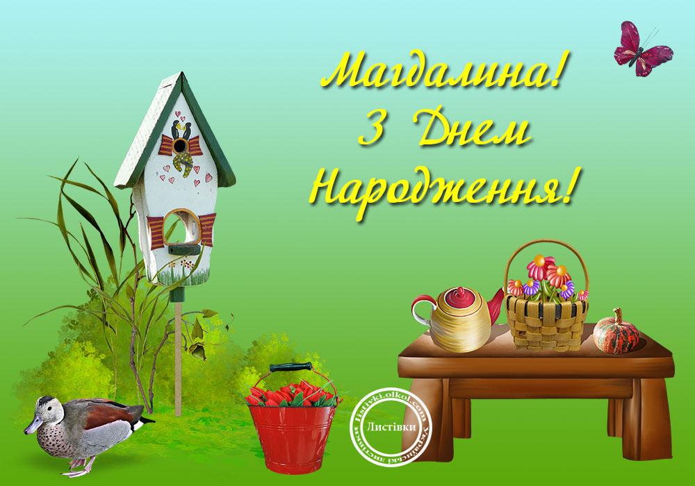 Вітальна листівка Магдалині з Днем Народження