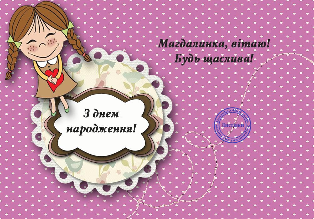 Вітальна картинка Магдалинці з днем народження