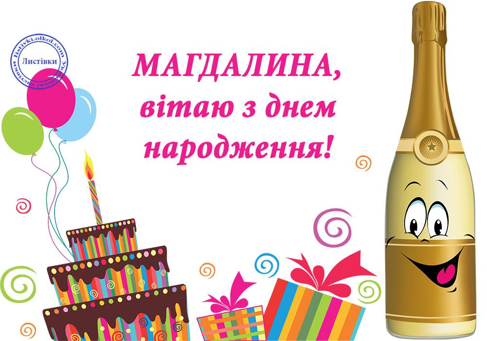 Картинка на день народження Магдалини