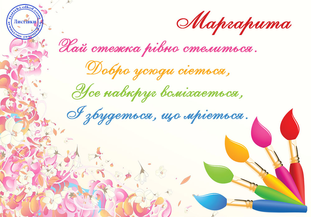 Листівка Маргариті на День Народження
