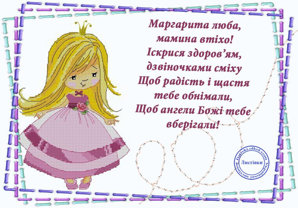Маленькій Маргариті вітальна листівка