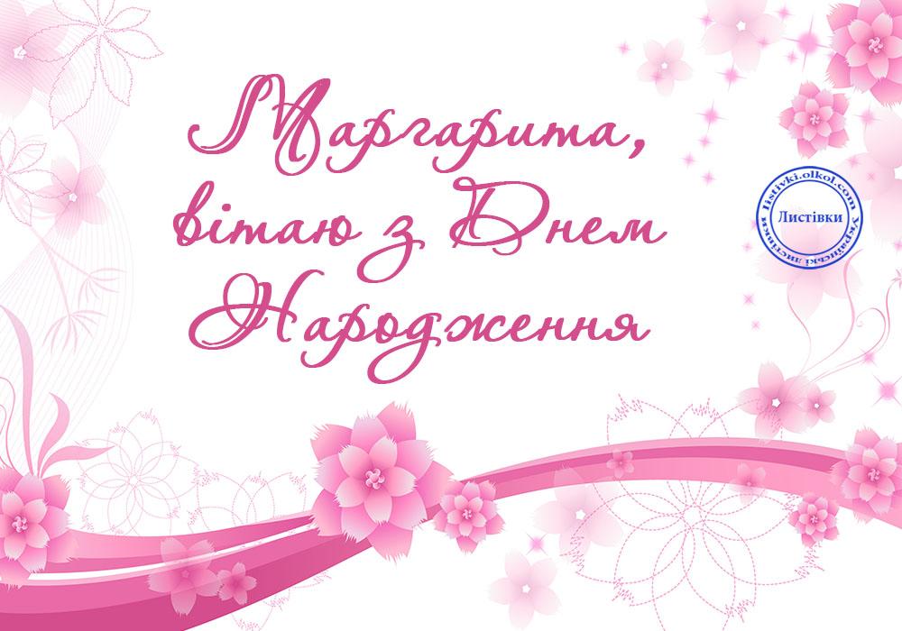 Українська відкритка з днем народження Маргарити