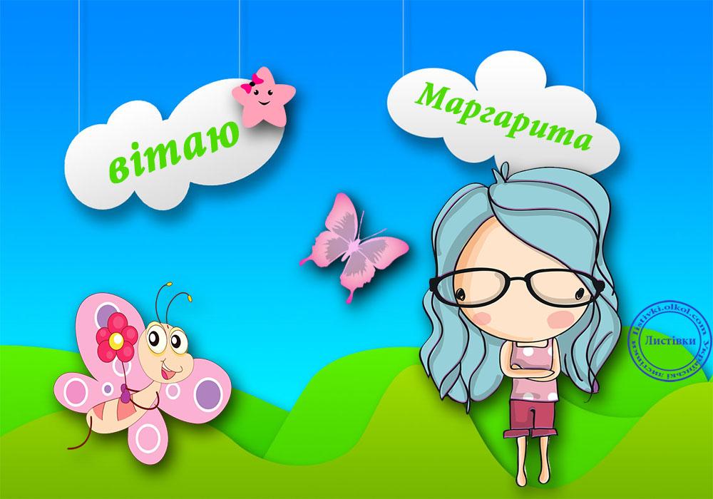 Вітальна картинка Маргариті