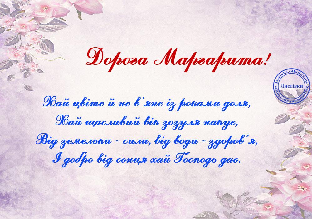 Вірш привітання Маргариті на листівці