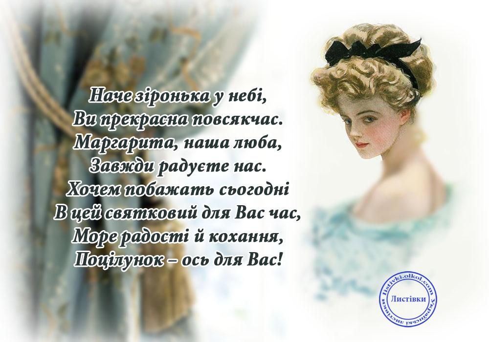 Універсальна відкритка Маргариті на українській мові
