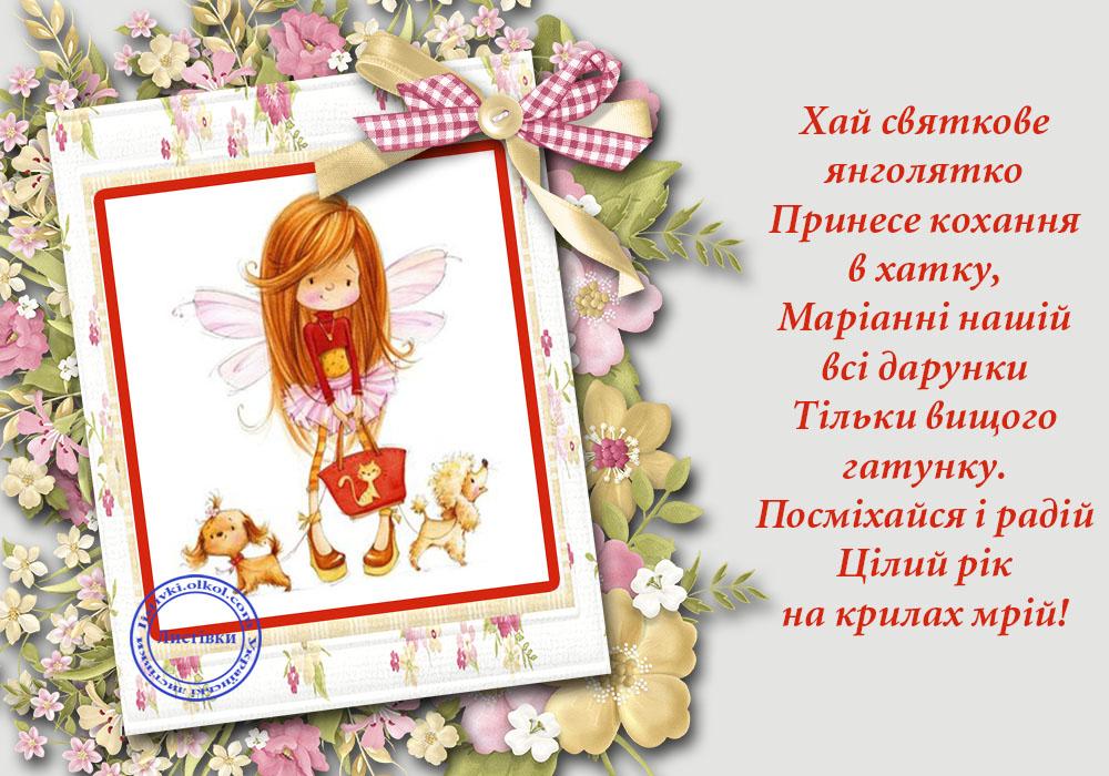 Вітальна листівка Маріанні на українській мові