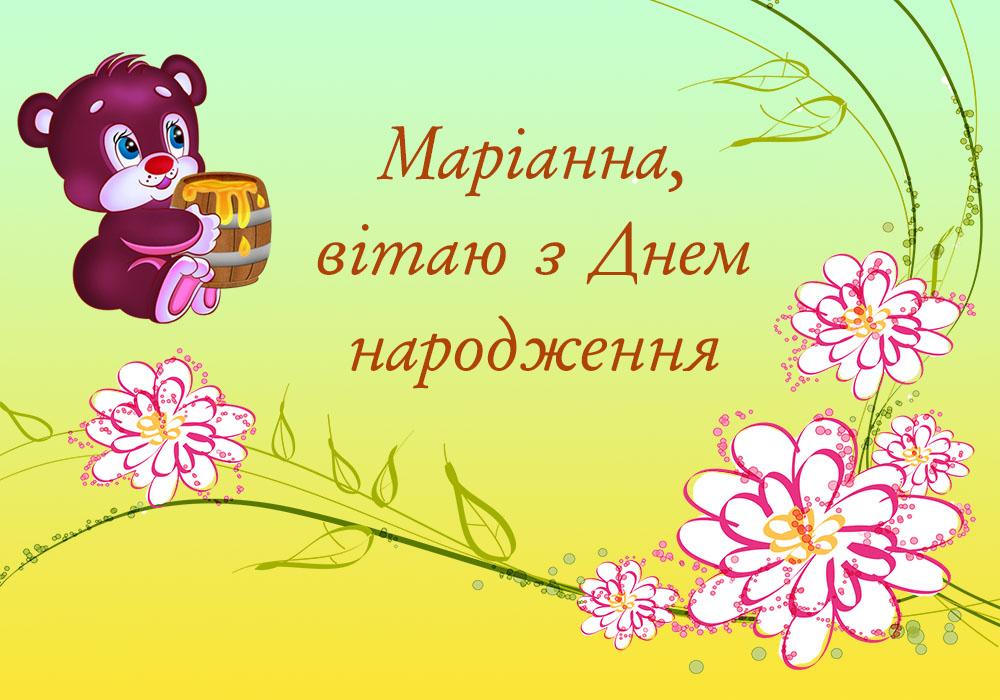 Авторська листівка з Днем народження Маріанні