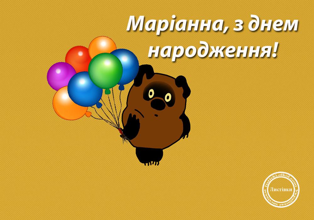 Кумедна відкритка з днем народження Маріанні