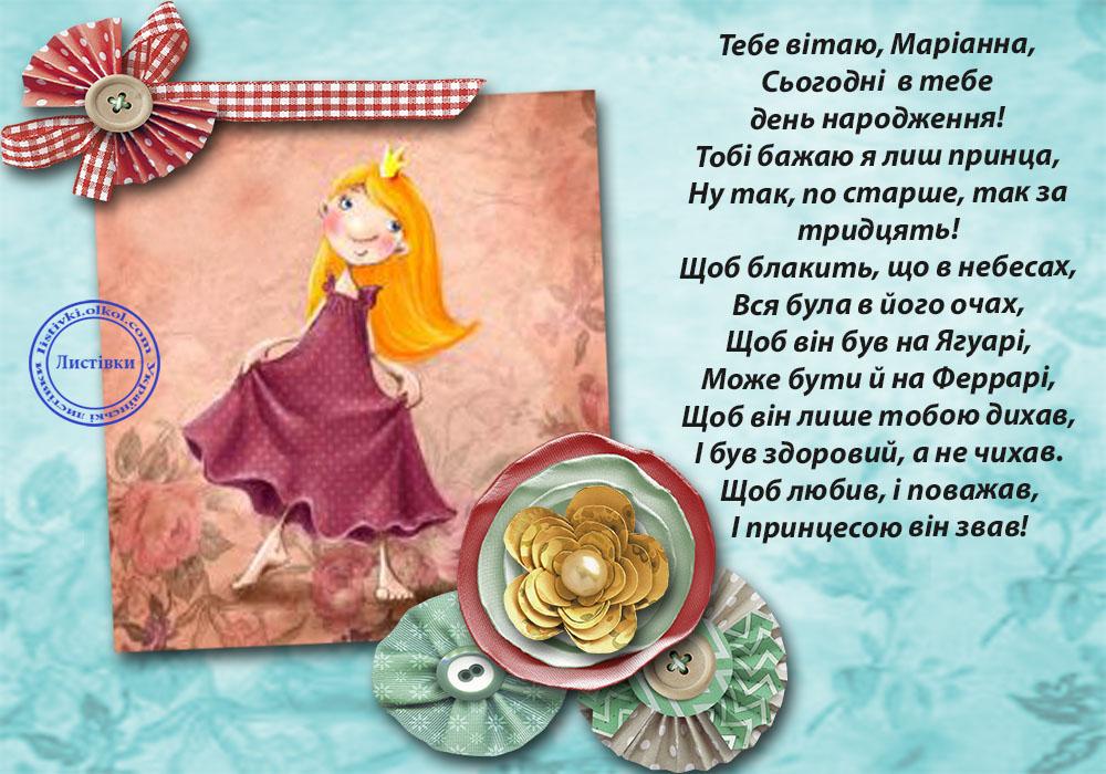 Прикольний вірш на листівці Маріанні на день народження