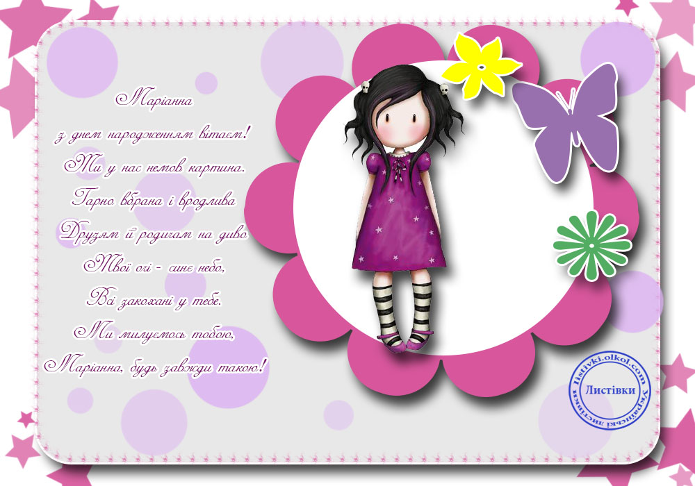 Вітальна листівка з днем народження Маріанні
