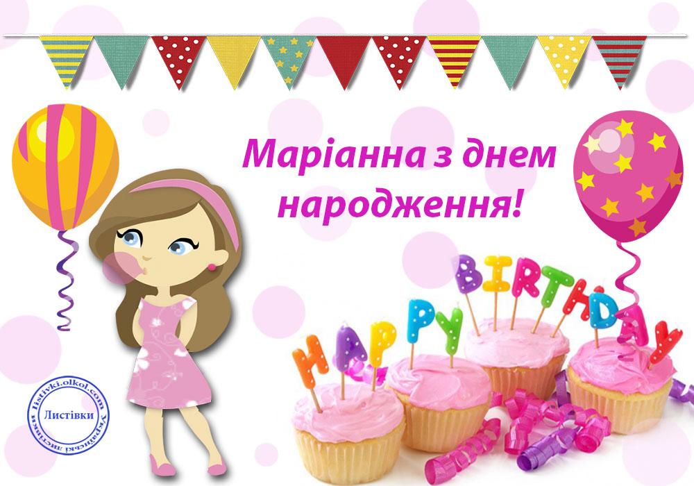 Картинка з днем народження Маріанні