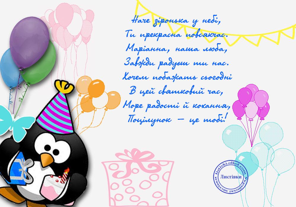 Українська листівка з днем народження Маріанні