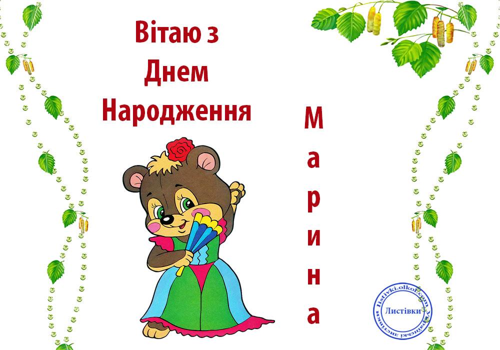 Прикольна листівка з днем народження Марині