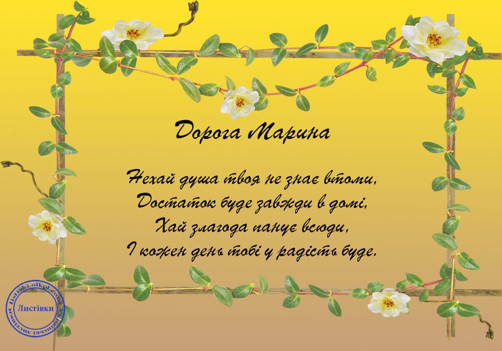 Вірш привітання Марині на листівці