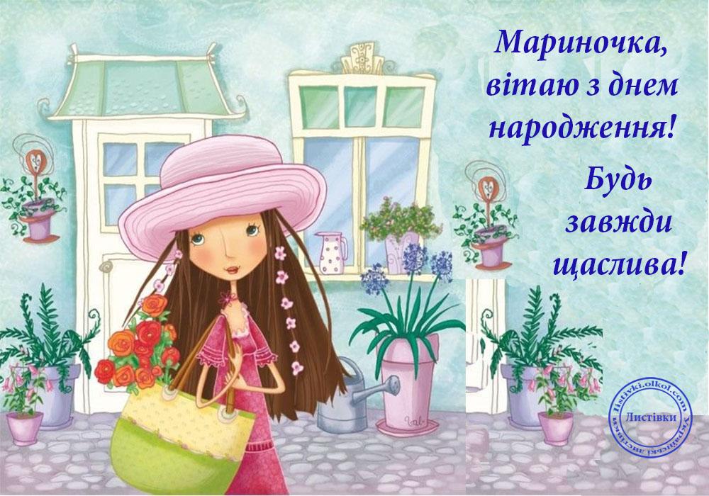 Українська листівка з днем народження Марині