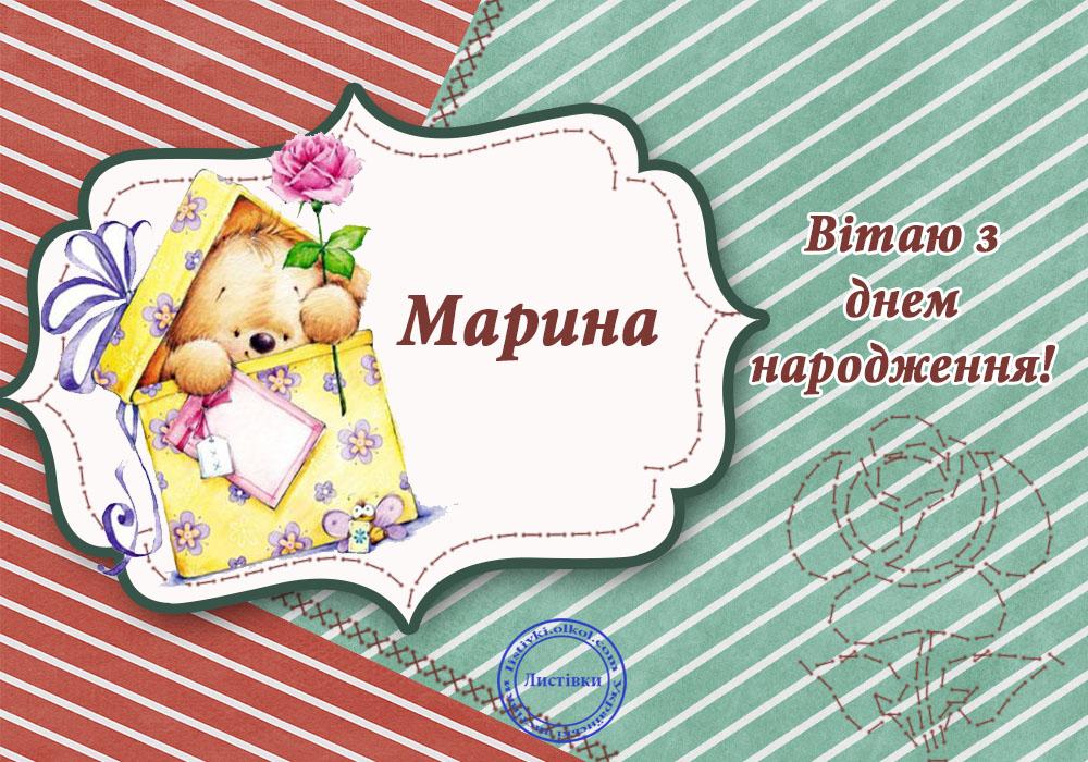 Українська листівка з днем народження Марини
